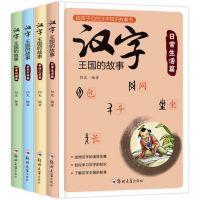 汉字王国的故事全4册小学生一二三年级课外阅读书籍6-12岁注音版