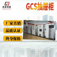 宝鸡 恒格GCS低压配电柜 厂家直销 优惠多多