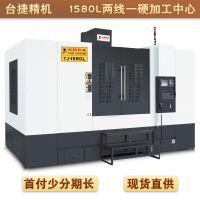 东莞厂家直销台捷立式加工中心 五轴加工中心850 1580数控电脑锣机床