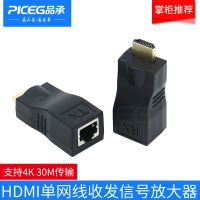 hdmi延长器转单网线网络传输4K 30米网线 HDMI转RJ45信号放大器