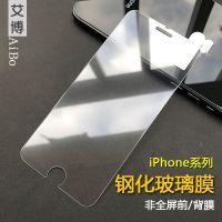 厂批发 iphoneX钢化膜前后膜 苹果7G手机保护玻璃8P防爆贴膜白片