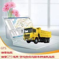 琸源货运车辆GPS油量监控系统卫星定位跟踪加油量监测卖油报警报表手机APP