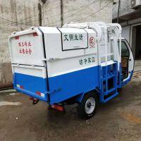 山东环卫电动三轮垃圾车 电动三方垃圾车厂家在哪