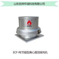 厂家定制屋顶排风机 铝制 直联传动排烟风机 屋顶风机