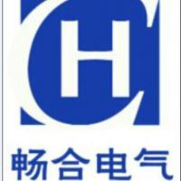 秦皇岛畅合电气设备有限公司