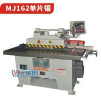 YCC162纵锯机 下锯单片锯机 硬实木单片锯板 元成创锯板机