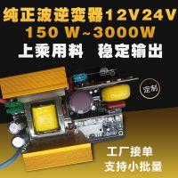 非创力/FCLi逆变器纯正弦波12v24V转220v500W1000W3000W1500工厂批量