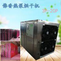 宏涛科技-06瑶柱干贝江珧柱马甲柱玉珧柱蜜丁空气能热泵烘干机智能控制巨便宜