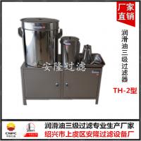 安隆过滤 润滑油过滤器 不锈钢三级滤油桶壶漏斗 TH-2型