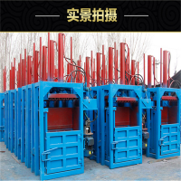 铁皮压块机废旧大油桶压扁机立式塑料薄膜压包机