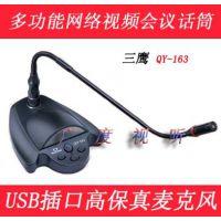 三鹰QY-163 USB笔记本电脑网络语音视频会议音箱喇叭麦克风