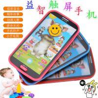 儿童热卖手机玩具 仿真触屏音乐手机 多功能早教益智玩具