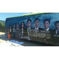 北京大巴广告投放-电影《反腐风暴3》