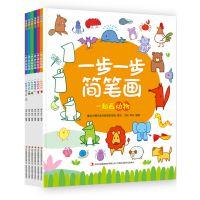 6册儿童简笔画大全教材书幼师学画画书入门0-3-6-7-10岁幼儿涂色