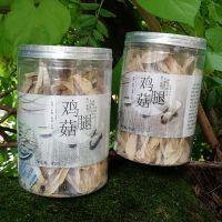 供应批发 鸡腿菇 95g/罐 食用菌干货 农家场地货源直销