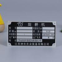 定做丝印冲压铝标牌 制作腐蚀机械设备阀门电气标牌 定制金属铭牌