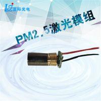 650nm红色激光PM2.5空气检测专用激光模组