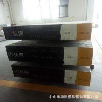 """供应 抚钢 冷作模具""""天骄"""" dc53模具钢材 DC53***新价格 淬透性佳 性价比产品"""