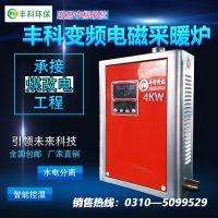 供应家用煤改电丰科变频电磁采暖炉4kw