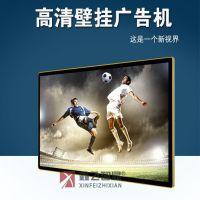 鑫飞XF-GG43F 43寸楼宇超薄液晶显示器高清LED壁挂广告机网络播放器安卓一体机
