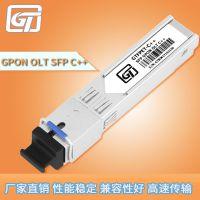 光特通信 全新GPON OLT SFP B+ C+ C++ 光模块