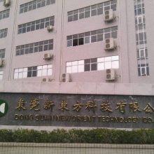 东莞新东方科技有限公司-专业生产固体模压硅胶 挤出硅胶业务王建波