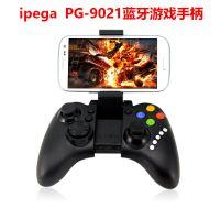 IPEGA三代游戏手柄王者荣耀游戏摇杆神器安卓无线蓝牙手柄PG-9021