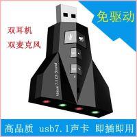 USB声卡 台式机笔记本电脑外置声卡 飞机声卡 7.1独立声卡 双耳麦