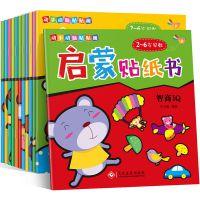 全套2册动手动脑贴早教启蒙贴纸书2-6岁幼儿童贴画启蒙游戏贴纸