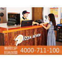 披萨店加盟形式好不好?怎么做好外卖?