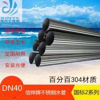 304薄壁不锈钢给水管DN40 水务工程用食品卫生级4分管 厂家直供
