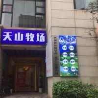 西域供应链管理(重庆)有限公司