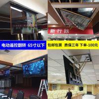 现货JG65电视机天花翻转器隐藏会议室液晶电视电动吊架