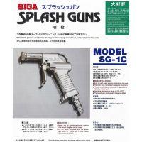 现货日本SIGA志贺SPLASH GUN 喷枪 用于生产线上的工业机械清洗