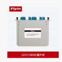 无源光纤扩容器 12合一 BBU RRU基站扩容专用