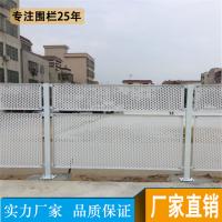 珠海工地隔离栏直销 香洲冲孔板护栏 斗门市政施工围挡