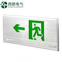 供应消防LED铝合金面板停电应急灯批发安全出口疏散指示灯西默2W