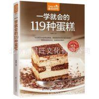 食在好吃:10一学会的119种蛋糕 图书  批发  书籍