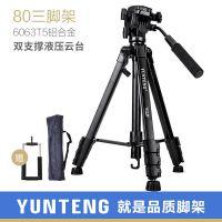 云腾80三脚架单反便携 佳能80D77D6D尼康D7200D7100 D750相机支架