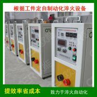 欧能高频感应铜钎焊设备 高频热处理钎焊淬火机