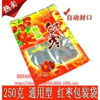 通用红枣包装袋250克 自封口 金丝小枣 黄河滩栆塑料包装袋 通用