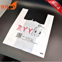 塑料袋定制 超市方便购物胶袋定做 包装袋 马夹袋手提背心袋订做