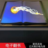虚拟翻书 电子翻书 书模 触摸感应一体机 投影互动翻书 空中翻书