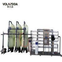 日用化妆品生产用双级反渗透纯净水设备 华兰达直销3吨/小时玻璃钢反渗透纯水系统