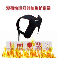 爱福纳 石墨烯远红外 加热护肩带 智能保暖 理疗 安全便捷