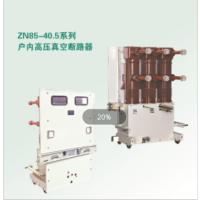 ZN85-40.5/2000户内高压真空断路器
