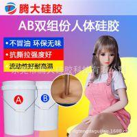 环保耐高温人体硅胶 玩具硅橡胶 美女人体胶 仿真实体娃娃原料