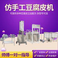 小型豆腐皮制作机批发厂家 豆制品加工机械 家庭作坊式豆腐皮机械设备