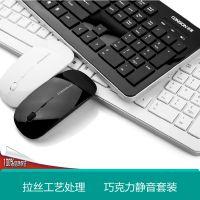 创享奔月绝恋无线键盘鼠标套装台式电脑笔记本黑白键鼠套装 批发