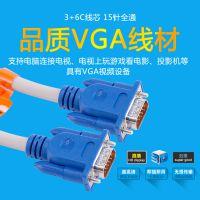 厂家直销 蓝头VGA液晶显示器线 全铜视频连接线 高清电脑连电视线